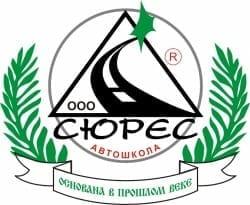 """Логотип автошколы """"Сюрес"""""""