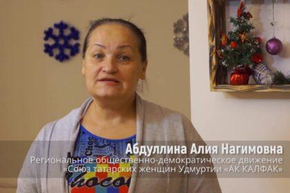 Обложка видео Поздравление от народов Удмуртии. Татары