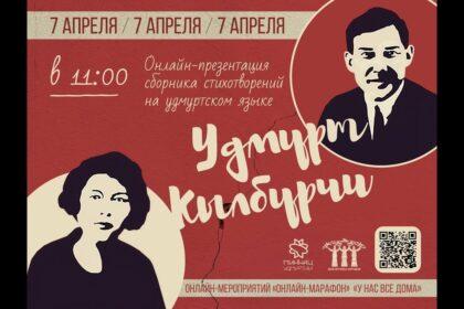 Обложка видео онлайн-презентации удмурт кылбурчи