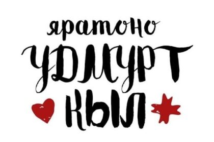 Яратоно удмурт кыл логотип