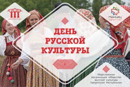 превью день русской культуры