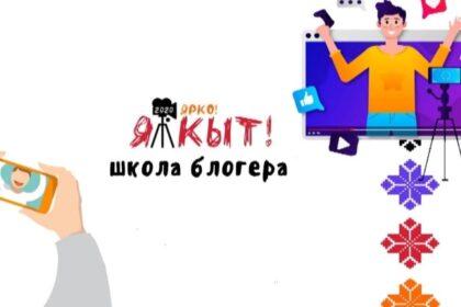 Афиша можгинской школы блогера Яркыт