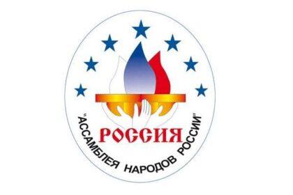 Эмблема ассамблеи народов России