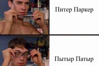 удмуртский мем про полторашку, Питер Паркер человек-паук