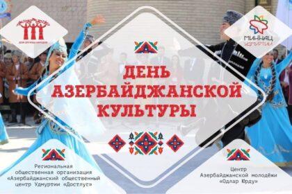 Обложка видео Онлайн-проект «Дни национальных культур». День азербайджанской культуры