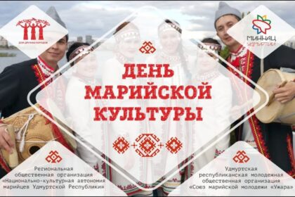 Обложка видео Онлайн-проект «Дни национальных культур». День марийской культуры