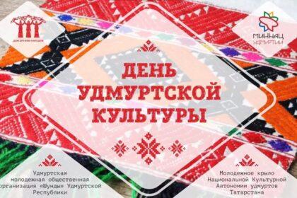 Обложка видео Онлайн-проект «Дни национальных культур». День удмуртской культуры
