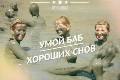 Открытка учим удмуртский, умой баб - хороших снов, девушки принимают лечебные грязи