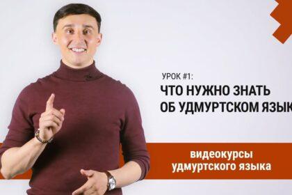 Обложка Видеокурсы удмуртского языка. Урок первый