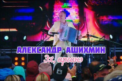 "Фото Александра Ашихмина, исполняющего песню ""Эх, аранэ"" на сцене"