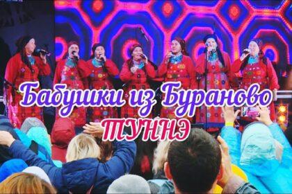 """Фото бабушек из Бураново, исполняющих песню """"Туннэ"""" на фестивале """"Эктоника 2020"""""""