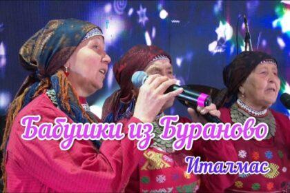"""Фото Бабушек из Бураново, исполняющих песню """"Италмас"""" на сцене фестиваля """"Эктоника 2020"""""""