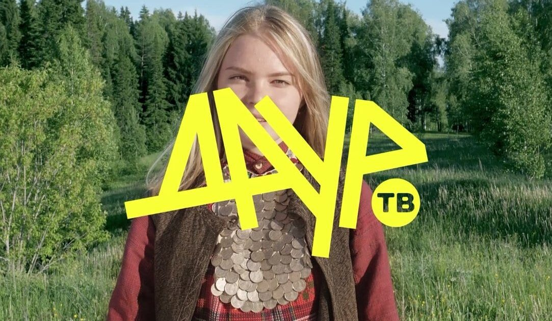 Афиша удмуртского молодежного интернет-телеканала даур тв