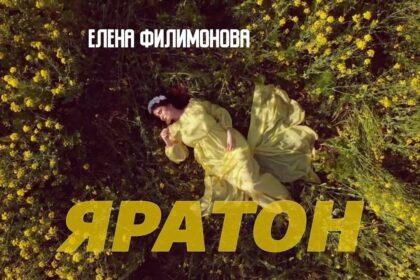 """Скриншот клипа Елены Филимоновой - """"Яратон"""""""