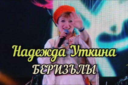 Фото Надежды Уткиной на сцене