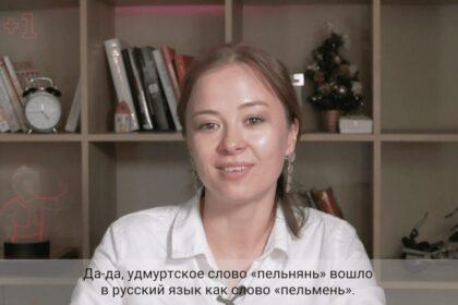 """Скриншот видео научного проекта """"Образовач"""" об удмуртском языке"""