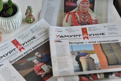 Фото газеты удмурт дунне