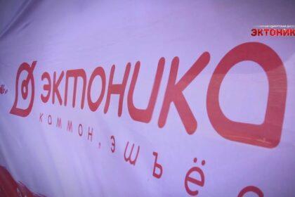 "Фото логотапа эктоники ""каммон, эшъёс"""