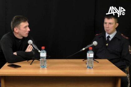 Фото Александр Бикузин общается с полицейским на подкасте даур ТВ