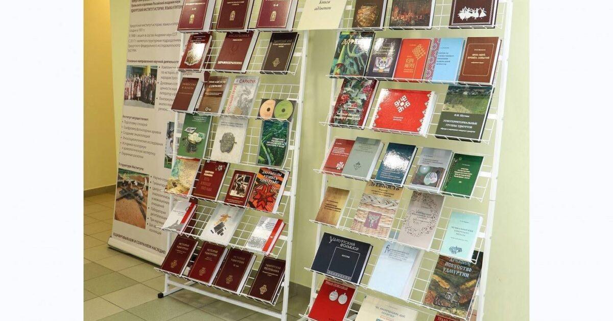 Фото книжных стоек с книгами, посвященными столетию республики Удмуртия