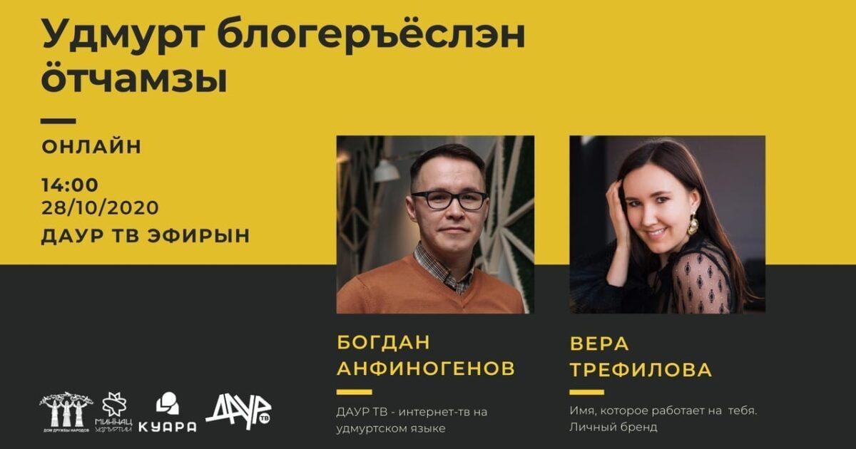 Баннер слёта удмуртских блогеров, Богдан Анфиногенов и Вера Бера