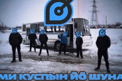 """Фото удмуртская адаптация песни """"Тает лёд"""" группы """"Грибы"""""""
