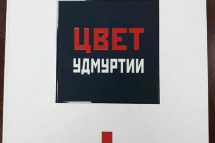 """Логотип выставки """"Цвет Удмуртии"""""""