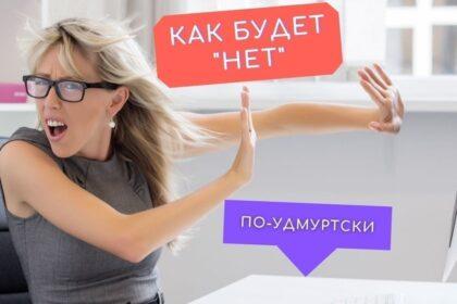 """Банер как будет по-удмуртски """"нет"""""""