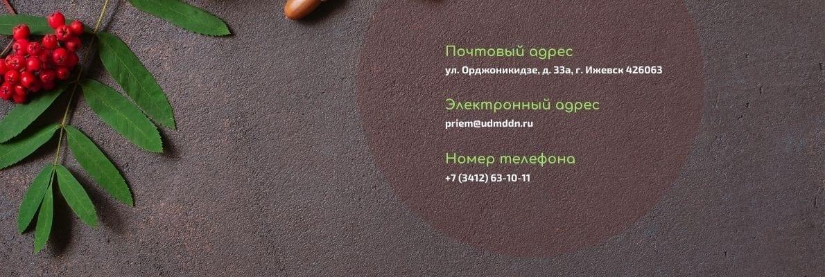 Банер контактной информации Дома Дружбы народов