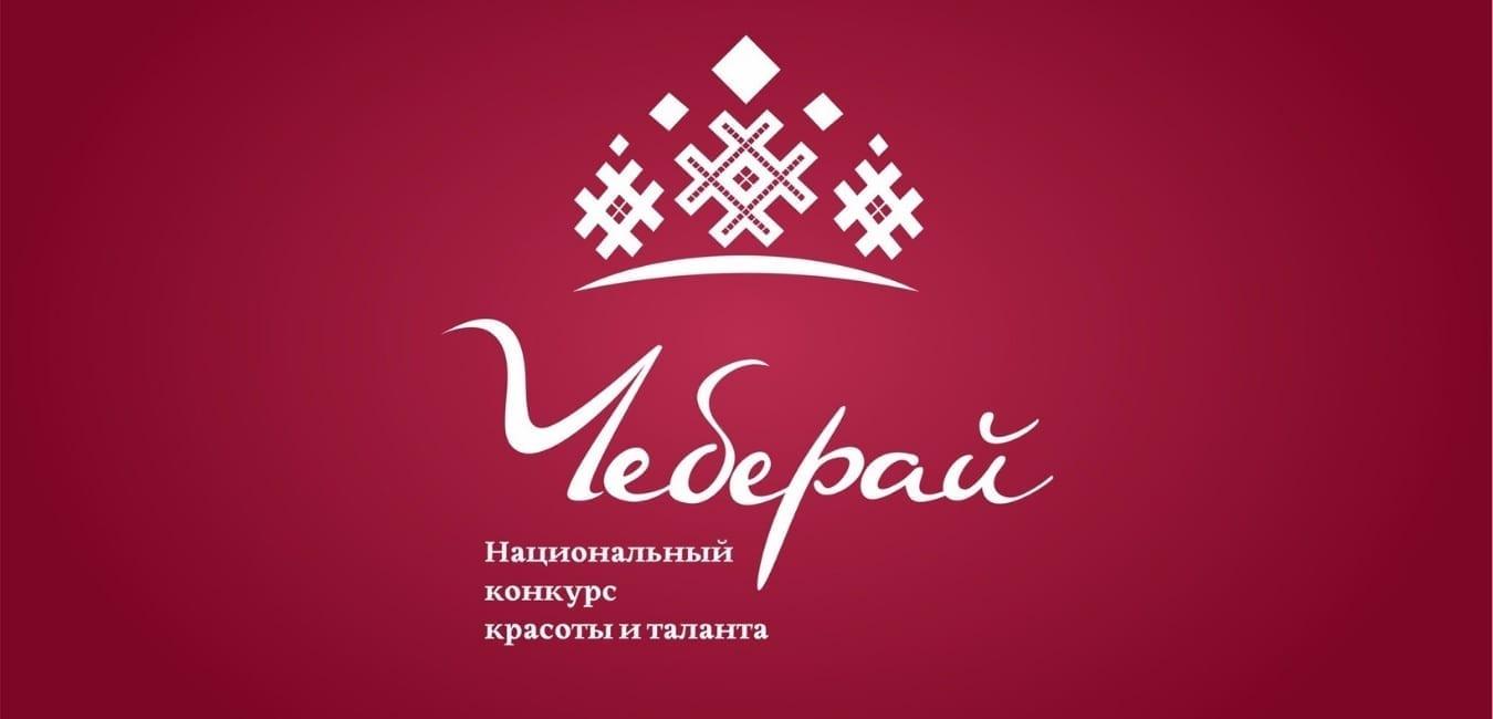 Афиша конкурса удмуртских красавиц Чеберай