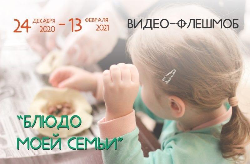 """Афиша Флешмоба Фестиваля пельменей """"Блюдо моей мечты"""""""
