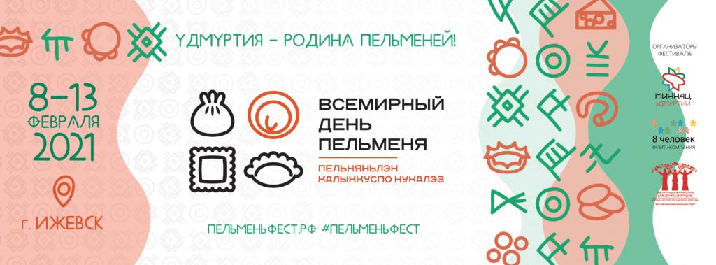 "Афиша для фестиваля пельменей ""Пельменьфест"" 2021"